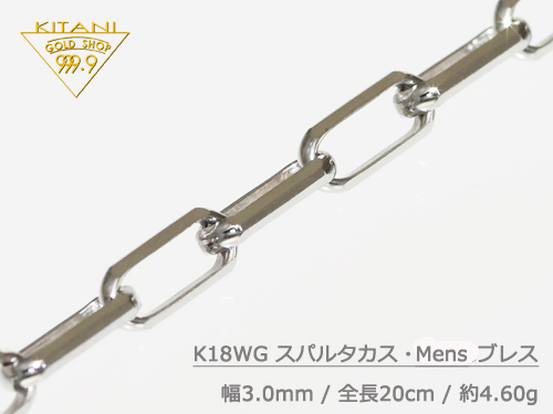 K18ホワイトゴールド ブレスレット スパルタカス 幅3.0mm/全長20cm/重量 約4.6g Mens( ミラーノ・ロング小豆 ) [保証書付] ( K18WG )