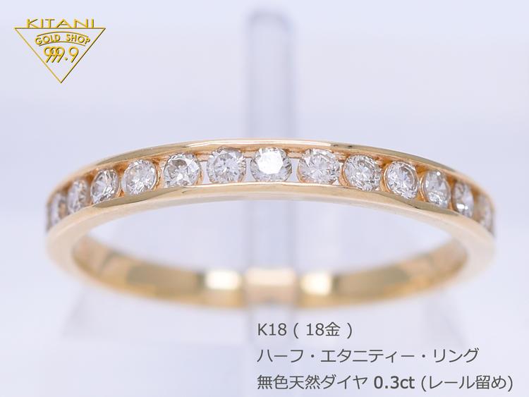 K18 天然ダイヤ 0.3ct ハーフ エタニティー リング レール留めタイプ ( 一文字 指輪 )サイズ計測ゲージ貸出し無料