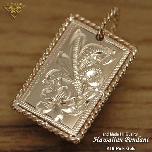 K18ピンクゴールド ハワイアン ハンドメイド ペンダント / スクエアー(長方形)( K18PG Hawaiian ) K18イエローもOK 『裏側レーザー文字彫り無料』