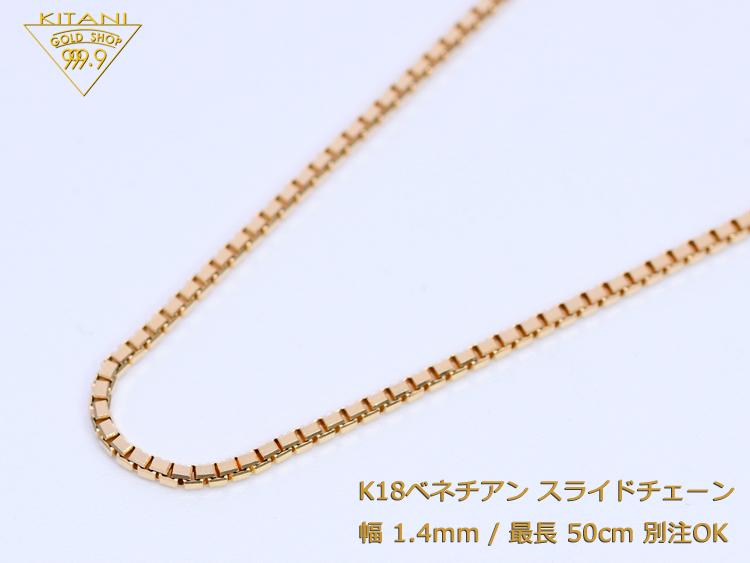 K18 ベネチアン スライドチェーン 幅1.4mm/最長50cm/約8.4g ( スライド アジャスター ネックレス)