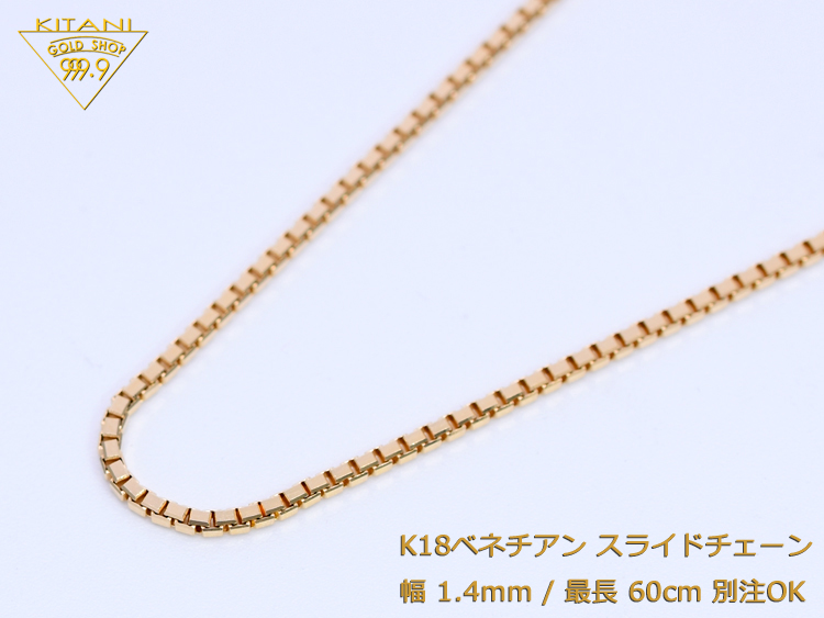K18 ベネチアン スライドチェーン 幅1.4mm/最長60cm/約10.1g ( スライド アジャスター ネックレス)