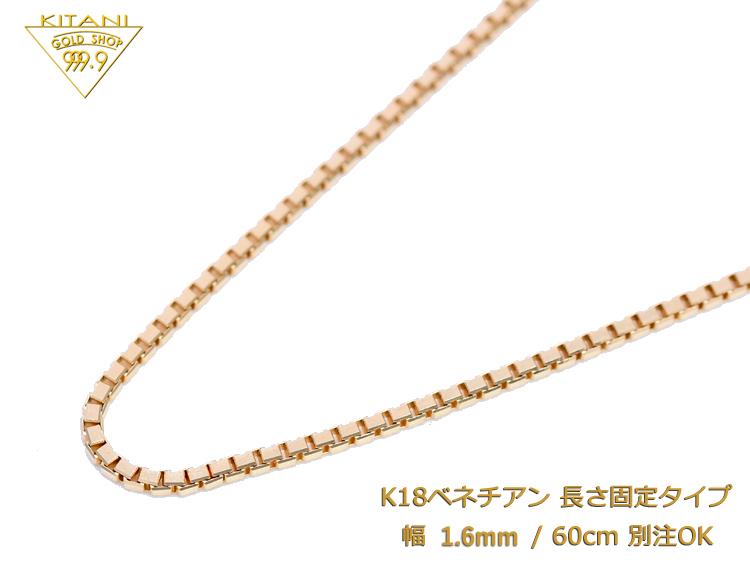 K18 ベネチアン 固定式 幅1.6mm/全長60cm/約10.0g (ネックレス)