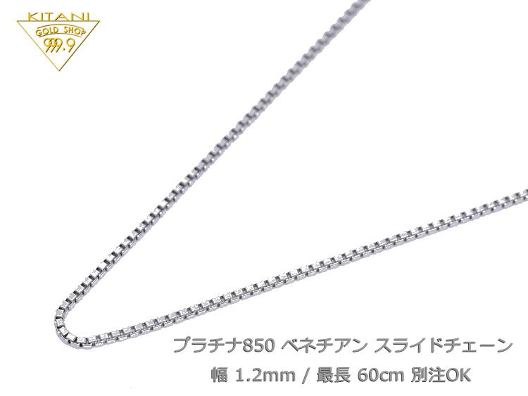 プラチナ850 ベネチアン スライドチェーン 幅1.2mm/最長60cm/約7.6g ( Pt850 スライド アジャスター ネックレス )