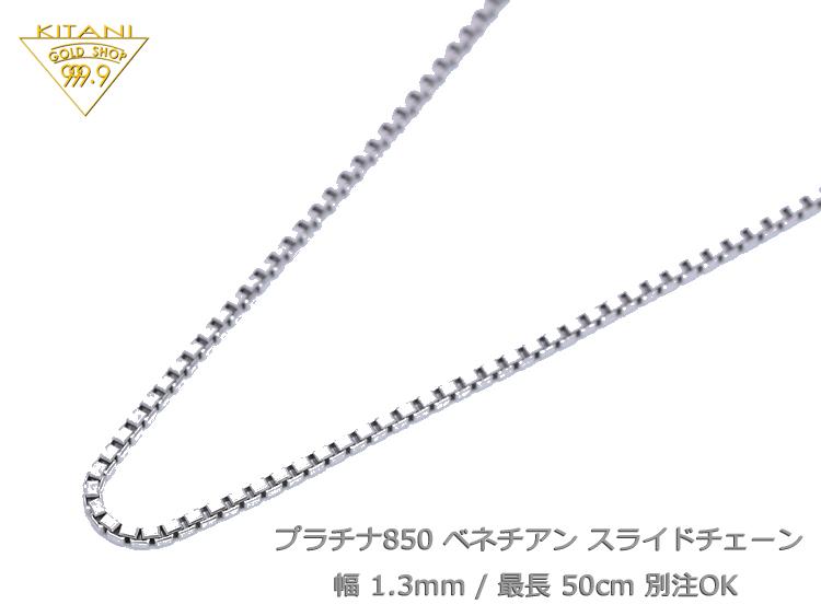 プラチナ850 ベネチアン スライドチェーン 幅1.3mm/最長50cm/約8.60g ( Pt850 スライド アジャスター ネックレス )