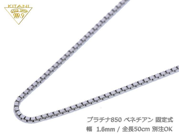 プラチナ850 ベネチアン 固定式 幅1.6mm/全長50cm/約9.70g ( Pt850 ネックレス)