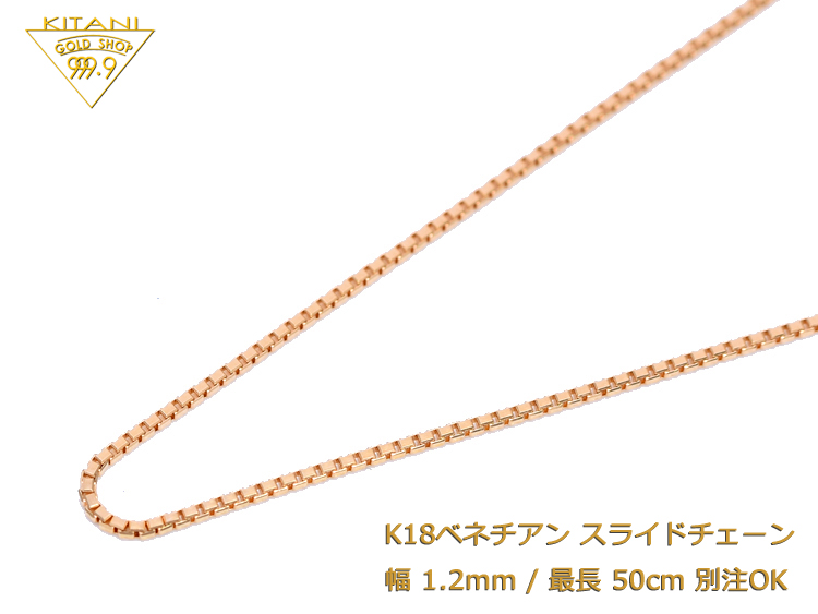 K18 ベネチアン スライドチェーン 幅1.2mm/最長50cm/約5.7g ( スライド アジャスター ネックレス )