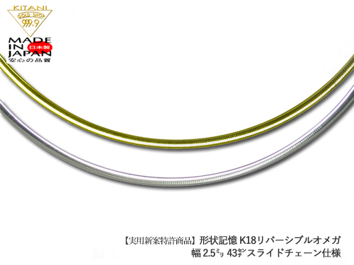 状記憶 K18 スライド オメガ チェーン 約 2.5~2.7mm幅/最長43cm(リバーシブル)保証書付 ( スライド アジャスター ネックレス )