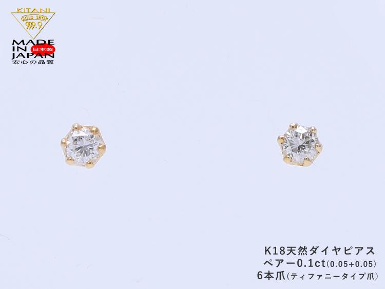 K18 ピアス ダイヤモンド ペアー 0.1ct 6本爪 無色・良質