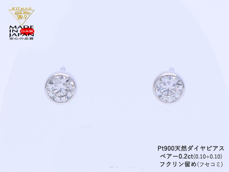 プラチナ900 ピアス ダイヤモンド ペアー 0.2ct フクリン留 ( Pt900 フセコミ レール )無色・良質