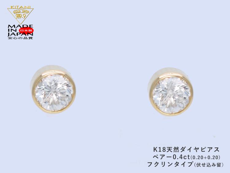 K18 ピアス ダイヤモンド ペアー 0.4ct フクリン留 ( フセコミ レール )無色・良質