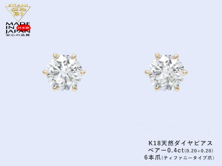K18 ピアス ダイヤモンド ペアー 0.4ct 6本爪 無色・良質