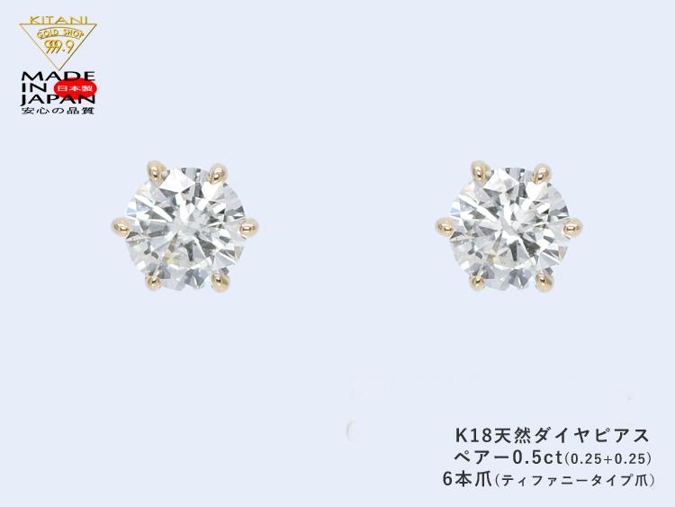 K18 ピアス ダイヤモンド ペアー 0.5ct 6本爪 無色・良質