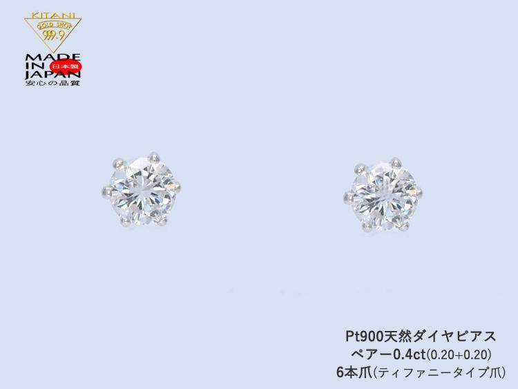 プラチナ900 ピアス ダイヤモンド ペアー 0.4ct 6本爪 ( Pt900 )無色・良質