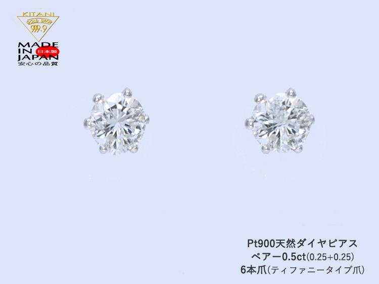 プラチナ900 ピアス ダイヤモンド ペアー 0.5ct 6本爪 ( Pt900 )無色・良質
