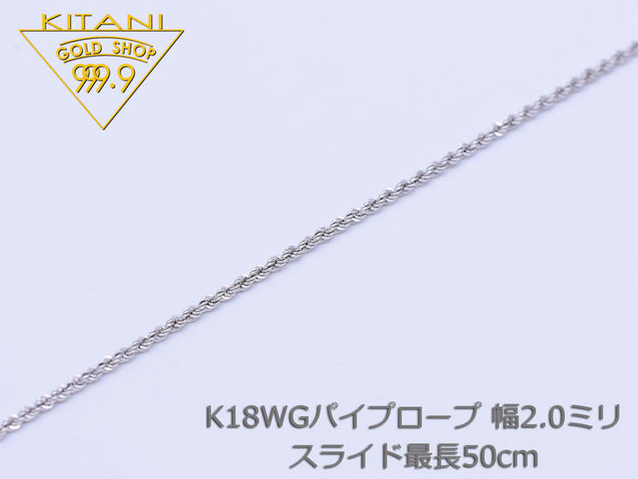 K18ホワイトゴールド パイプロープ 幅2.0mm スライドチェーン 最長50cm/重量約3.3g前後 ( K18WG ) ( スライド アジャスター ネックレス)