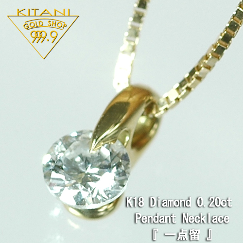 K18 一粒 無色 天然 ダイヤ 0.2ct 一点留(K18 ベネチアン スライドチェーン付)