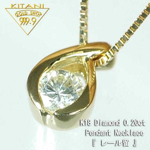 K18 一粒 無色 天然 ダイヤ 0.2ct レール留(K18 ベネチアン スライドチェーン付)