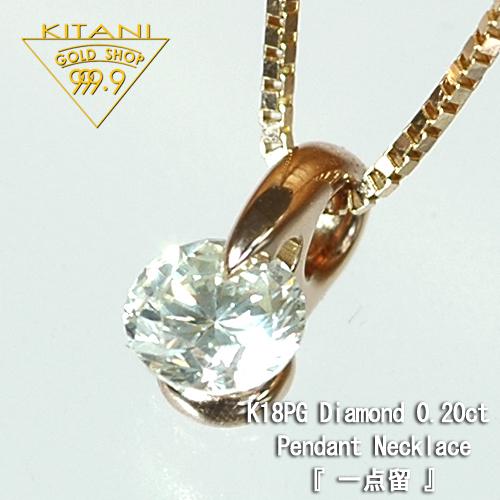 K18ピンクゴールド 一粒 無色天然ダイヤ0.2ct 一点留(K18PG ベネチアンスライドチェーン付)