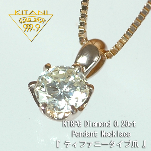 K18ピンクゴールド 一粒 無色天然ダイヤ0.2ct 6本爪(K18PG ベネチアンスライドチェーン付)