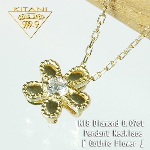 K18 無色 天然 ダイヤ 0.07ct ゴシック調 フラワー 花柄(K18 小豆 スライドチェーン付)