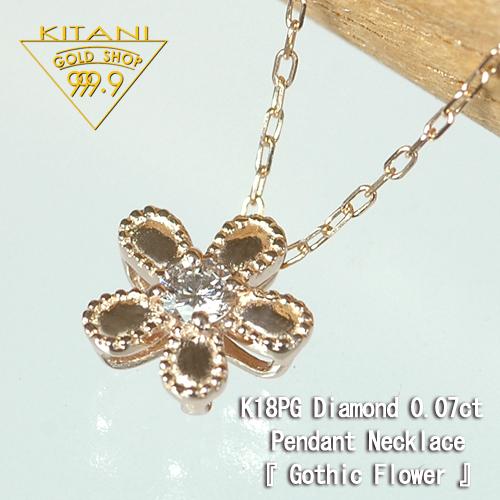 K18ピンクゴールド 無色 天然 ダイヤ 0.07ct ゴシック調 フラワー(花柄)(K18PG 小豆スライドチェーン付)