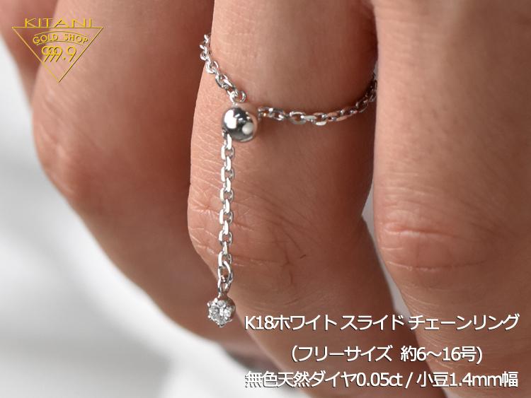 K18ホワイトゴールド 天然ダイヤ0.05ct スライド・アジャスター チェーンリング / 小豆1.4mm幅 / フリーサイズ(6~16号)【別注OK】(K18WG) しっかりした作り