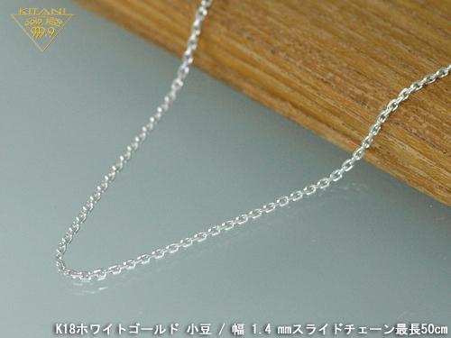 K18ホワイトゴールド 小豆 スライドチェーン 幅1.4mm/最長50cm/約3.6g ( K18WG スライド アジャスター ネックレス )