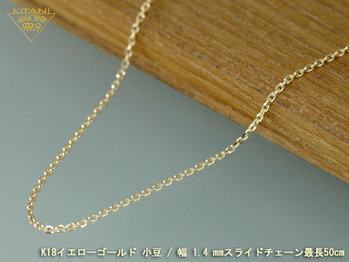 K18 小豆 スライドチェーン 幅1.4mm/最長50cm/約3.6g ( スライド アジャスター ネックレス )