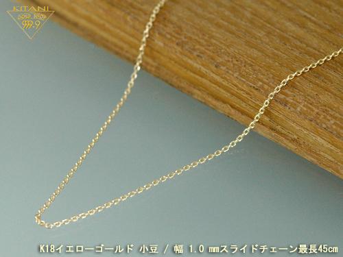 K18 小豆 スライドチェーン 幅1.0mm/最長45cm/約1.6g ( スライド アジャスター ネックレス ネックレス )