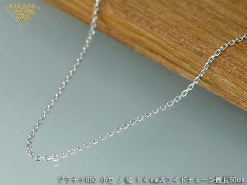 プラチナ850 小豆 スライドチェーン / 幅1.4mm / 最長50cm / 約4.0g ( Pt850 スライド アジャスターネックレス )