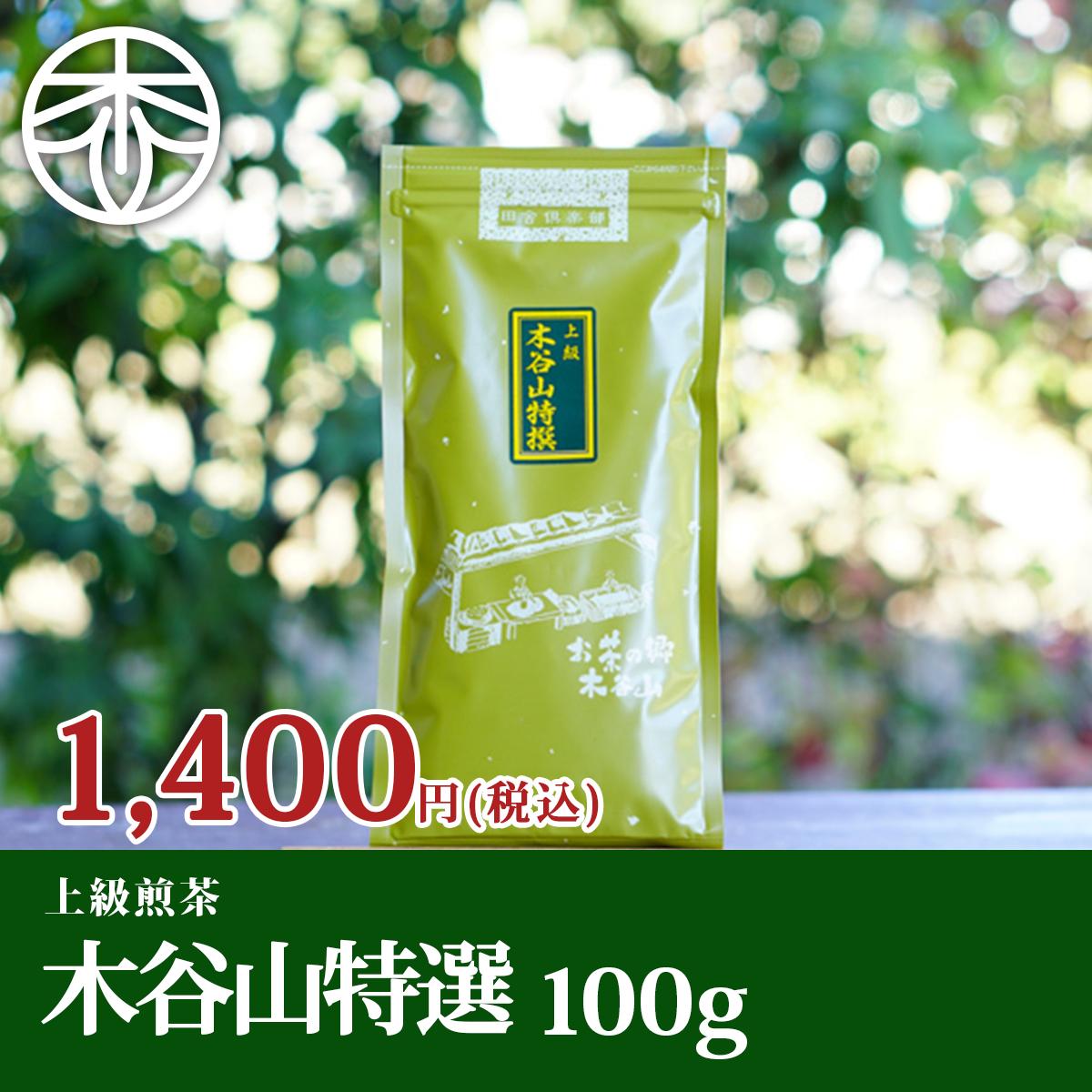 上級煎茶の茶葉を仕上げました|メール便可 煎茶 木谷山特選 100g |宇治茶の木谷製茶場