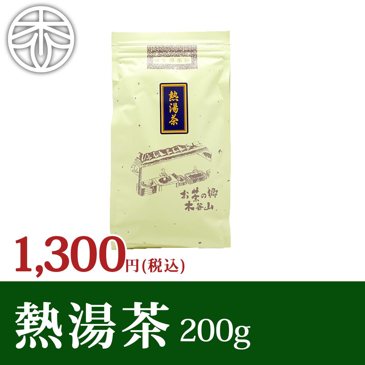 熱湯でも美味しく飲めるかぶせ茶ブレンド茶葉 迅速な対応で商品をお届け致します メール便可 商い かぶせ茶ブレンド 宇治茶の木谷製茶場 熱湯茶 200g