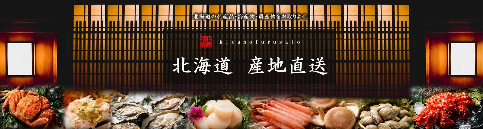 北のふるさと:北海道のこだわりを持って名産品・海産物・農産物をお取り寄せ