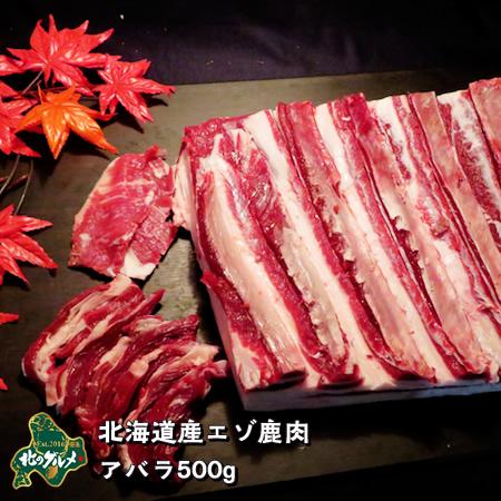 北海道産の天然食材 アウトレット エゾシカのアバラ肉 500gサイズです 北海道産 エゾシカ肉 鹿肉 ジビエ アバラ 500g 休み シカ肉