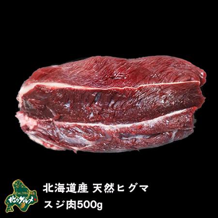 限られた猟期の間、ハンターの間でしか取引されない大変貴重な天然ヒグマを特別にご用意いたしました。現品限りですのでご容赦ください。自社ハンターによる狩猟肉です。 【北海道産】【数量限りアリ】ヒグマ/羆/クマ肉 ヒグマのスジ肉 500g【ジビエ】