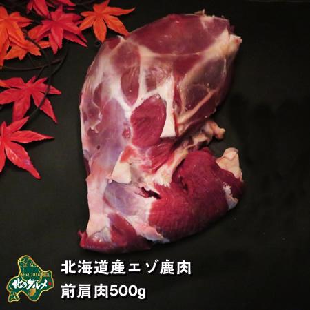 北海道産の天然食材 エゾシカの前肩肉 秀逸 メーカー再生品 500gサイズです 北海道産 エゾシカ肉 鹿肉 前肩肉 500g 生肉 シカ肉 ジビエ