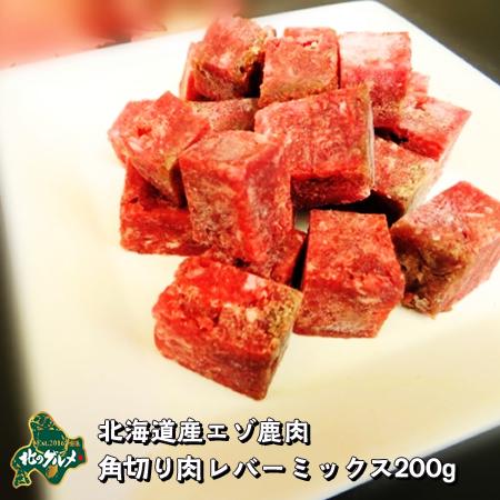 新品 北海道産の天然食材 エゾシカから造ったこだわりの角切り肉にレバーをミックスいたしました 抜群の栄養バランスです 北海道産食材 えぞ鹿肉 日時指定 鹿肉 レバーミックス ペット用品 角切り肉 ジビエ エゾシカ肉 200グラム