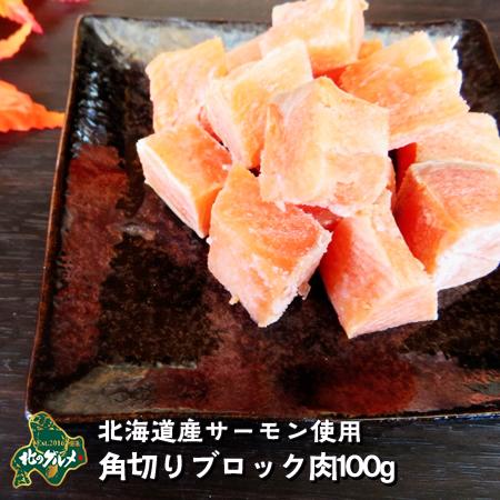 北海道産の天然食材 サーモンから造ったこだわりのペットフードです 新発売 100グラム入りでお買い得です 北海道産食材 鮭 サーモン 100グラム 40%OFFの激安セール 角切り ブロック ペット用品 サイコロ