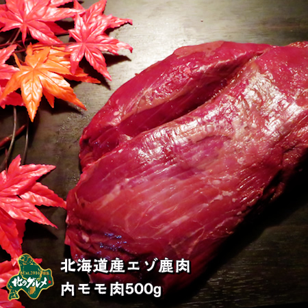 【北海道産】エゾシカ肉/鹿肉/シカ肉/ジビエ 内モモ 500g【無添加】【shika-s】 生肉