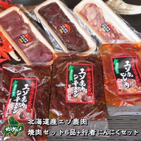 【北海道産】エゾシカ肉/えぞ鹿肉/ジビエ 鹿肉の焼肉セット 6品(ジンギスカン2種とヒレ焼肉、スライス各種)+行者ニンニク【天然ジビエ】