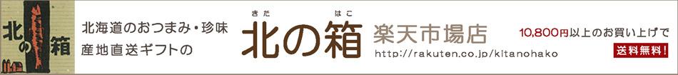 北の箱 楽天市場店:北海道のおつまみ・珍味と産直ギフトの店「北の箱」