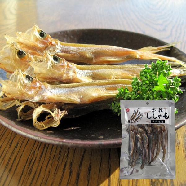 期間限定特別価格 おすすめ 贅沢素材を使用した珍味 本乾ししゃも25g 江戸屋
