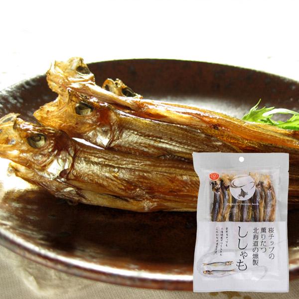 ワンランク上のちょっと贅沢な珍味です 毎日がバーゲンセール 桜チップの薫りたつ北海道の燻製 2020A W新作送料無料 ししゃも18g 江戸屋