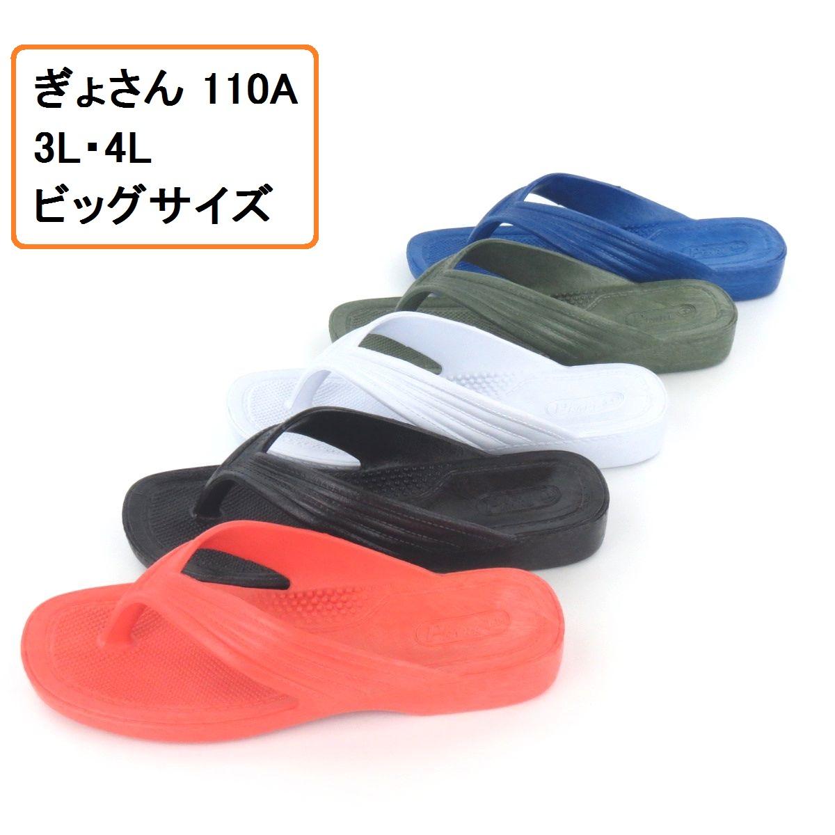 ギョサン・ぎょさん・メンズ・110A 大きいサイズ made in japan PEARL印のgyosan