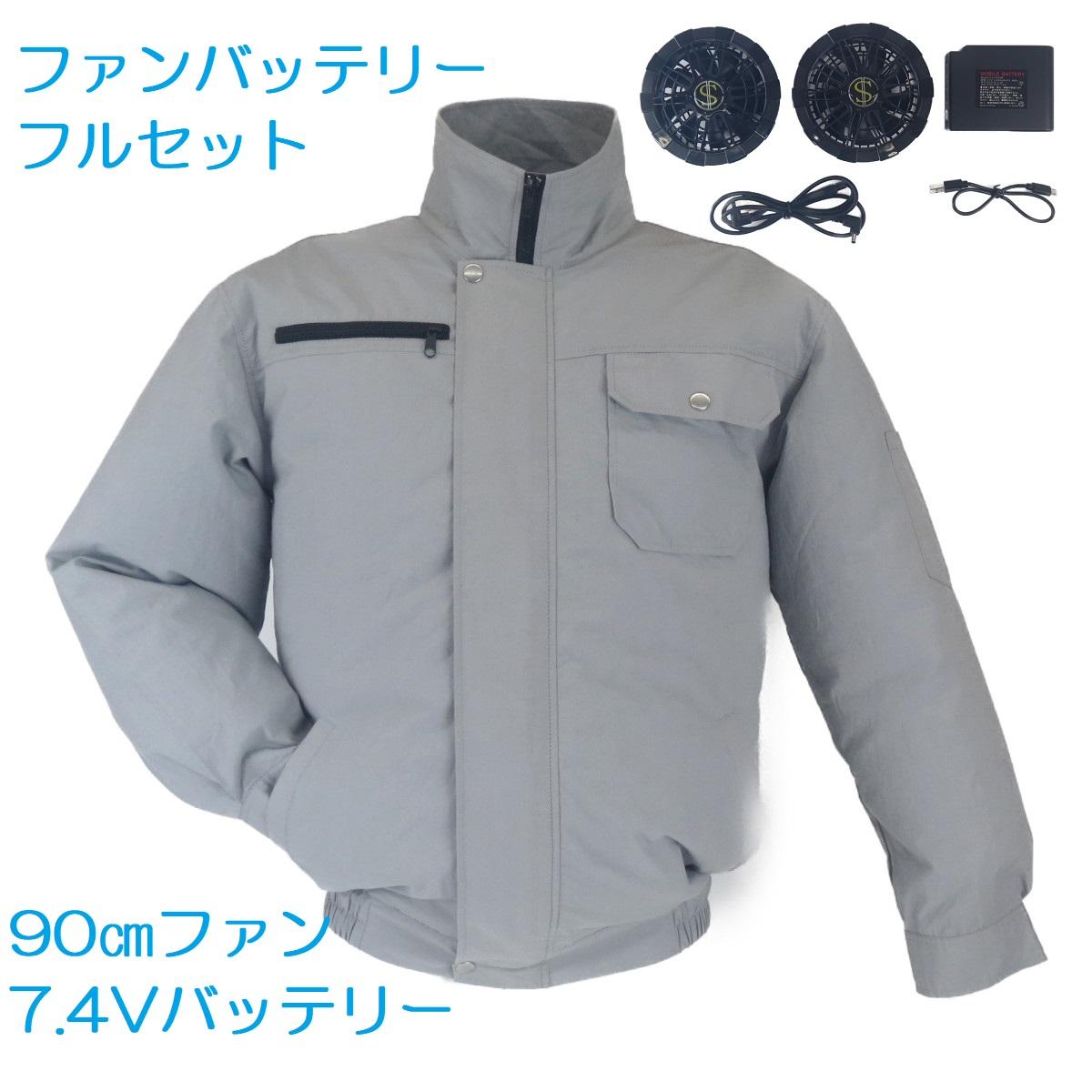 空調服 セット 長袖 綿100% ジャケットファン 7.4Vバッテリー フルセット 作業服 熱中症対策