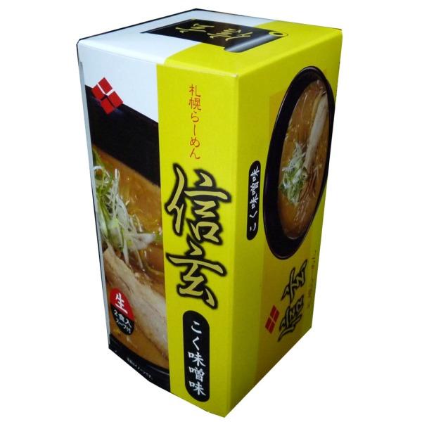 北海道 札幌らーめん 信玄 爆買いセール 受賞店 こく味噌味 dk-2 dk-3 《2食入》《H》発送まで1週間ほどご予定願います