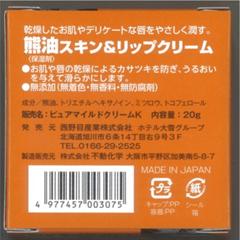 Hokkaido bear oil size size (unscented) (dk-2 dk-3)
