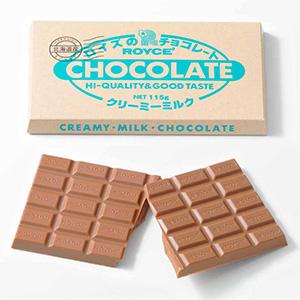送料無料 ロイズ 板チョコレート115g 【クリーミーミルク】 ROYCE 30箱入り1ケース ロイズの正規取扱店舗 (dk-2 dk-3)