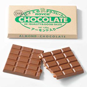 ROYCE'の大人気北海道のお土産 ロイズ 板チョコレート120g 割引 [正規販売店] アーモンド入り dk-2 dk-3 ロイズの正規取扱店舗 ROYCE