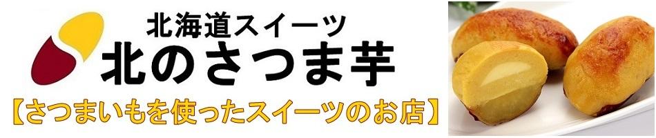北海道スイーツ 北のさつま芋:さつまいもを使ったスイーツのお店です。
